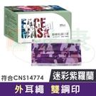 久富餘醫用口罩迷彩紫羅蘭 50片/盒 *維康