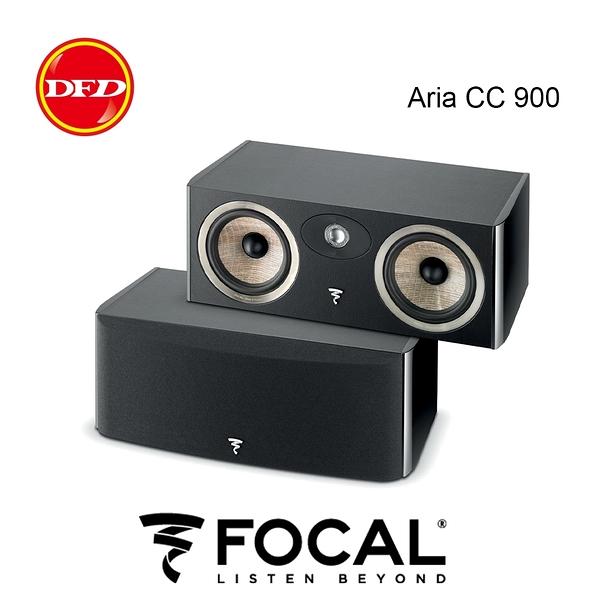 法國 Focal ARIA 900系列 ARIA CC900 中置型喇叭 鋼烤黑 單支 台灣公司貨