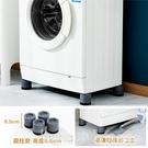 洗衣機底座托架置物架通用固定防震架子滾筒冰箱墊高波輪增高腳架 全館新品85折