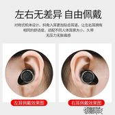 藍芽耳機掛耳式超小型無線迷你隱形運動單入耳塞開車微型頭戴式超長待機適用男女通用
