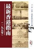 最新香港指南(一九五零)