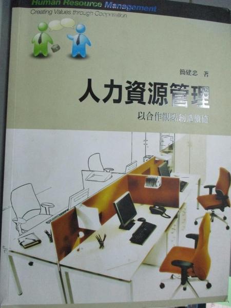 【書寶二手書T2/大學商學_YBQ】人力資源管理-以合作觀點創造價值_簡建忠