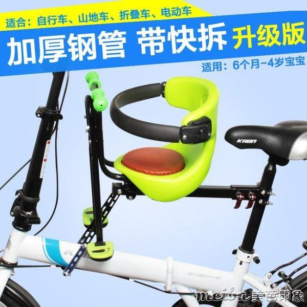 自行車兒童座椅前置山地車電動車電瓶車寶寶安全小孩嬰兒單車坐椅igo 美芭