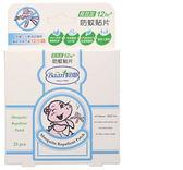 Baan貝恩 - 嬰兒防蚊貼片 Mosquito Repellent 25片