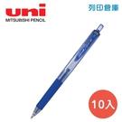 UNI 三菱 UMN-138 藍色 0.38 超細自動鋼珠筆 10入/盒