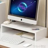 熒幕支架 桌上架顯示器屏台式鍵盤螢幕電腦支架子用品高架子支屏簡約辦公室YYJ 育心館