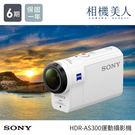 SONY AS300 運動攝影機 公司貨 送64G+副電+座充 Full HD 內附防水殼 HDR-AS300