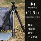 Marsace 馬小路 C15i + 旅行用龍紋碳纖維反折三腳架套組 專業推薦碳纖維三腳架
