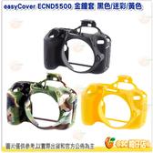 easyCover ECND5500 金鐘套 黑色/迷彩/黃色 公司貨 相機套 Nikon D5600 D5500 適用