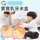 乳牙 盒★天然木製寶寶乳牙保存盒男女款可選NC17080363 ㊝加購網