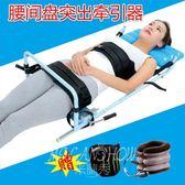 助邦腰椎牽引器拉伸器頸椎腰椎治療儀牽引床腰間盤突出牽引架家用