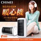 【CHIMEI奇美】臥立兩用陶瓷電暖器-白 HT-CR2TW1