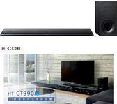 現貨 結帳再折 SONY HT-CT390 單件式環繞音響 HDMI 家庭劇院 支援 USB 播放 公司貨