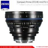 EGE 一番購】【客訂】Zeiss Compact Prime CP.2 85mm/T2.1 電影鏡頭【公司貨】