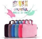 1111購物節-蘋果air14小米15.6寸13袋12時尚韓版13.3筆記本內膽手提女電腦包 交換禮物