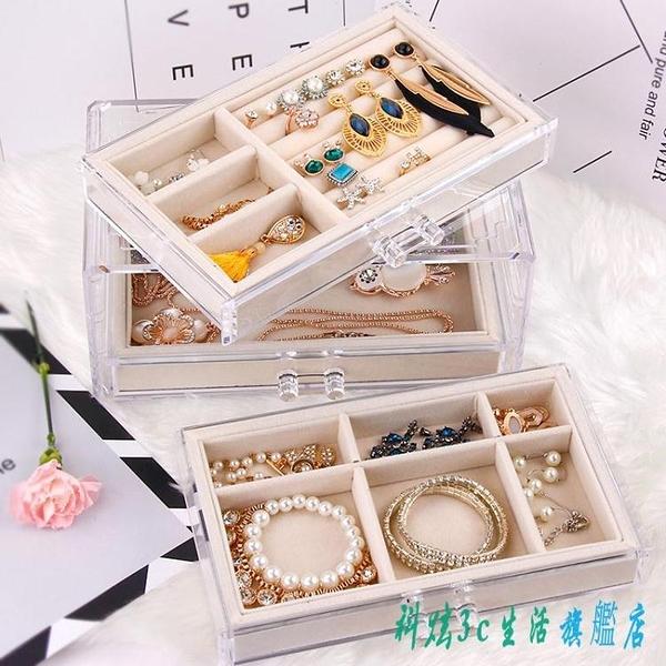 魅時尚首飾盒收納盒耳環戒指歐式公主手飾品收拾收納盒透明亞克力 OO7190『科炫3C』