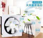 通風扇 排氣扇廚房排風扇換氣扇10寸衛生間抽風機油煙強力靜音窗式 非凡小鋪