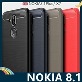 NOKIA 8.1 戰神碳纖保護套 軟殼 金屬髮絲紋 軟硬組合 防摔全包款 矽膠套 手機套 手機殼 諾基亞