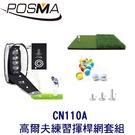 POSMA 可折疊室內外高爾夫練習揮桿網 CN110A
