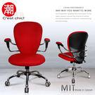 【C'est Chic】Soho舒活公寓夢想辦公椅-Made in Taiwan - 紅色