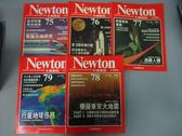 【書寶二手書T6/雜誌期刊_YJM】牛頓_75~78期間_共5本合售_電腦尖端研究等