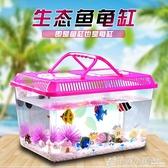 大號手提透明客廳辦公桌金魚缸烏龜缸飼養盒斗魚盒封閉式寵物盒ATF 格蘭小鋪