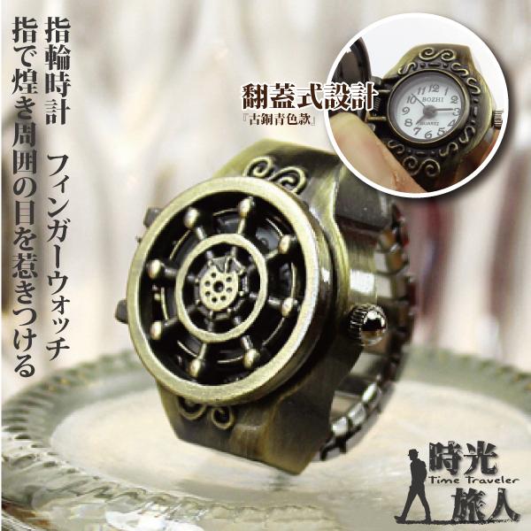 【時光旅人】復古航海船舵造型翻蓋式錶戒指-指輪時計