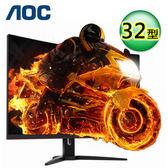 【AOC】32型 廣視角 2K 曲面電競螢幕(CQ32G1) 【贈收納購物袋】