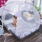 蚊帳 蚊帳蒙古包免安裝新款學生宿舍蚊帳1.2米1.5m床1.8m雙人家用加密