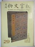 【書寶二手書T1/雜誌期刊_I9D】故宮文物月刊_29期