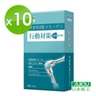 《團購超優惠》日本味王 行動對策膠囊(30粒/盒)x10盒