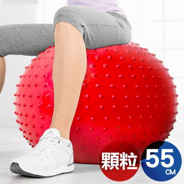 55cm瑜珈球抗力球.按摩顆粒韻律球彈力球.健身球彼拉提斯球體操球健身器材哪裡買專賣店ptt