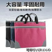 手提檔袋商務檔包A4公事包男女士防水會議袋定制學生資料袋補習袋 法布蕾輕時尚