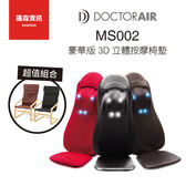 【贈紓壓椅】DOCTOR AIR MS-002 3D立體 按摩椅墊 黑 棕 紅 按摩球 舒壓 按摩椅 紓壓椅