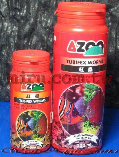 【西高地水族坊】AZOO 紅蟲(120ml)