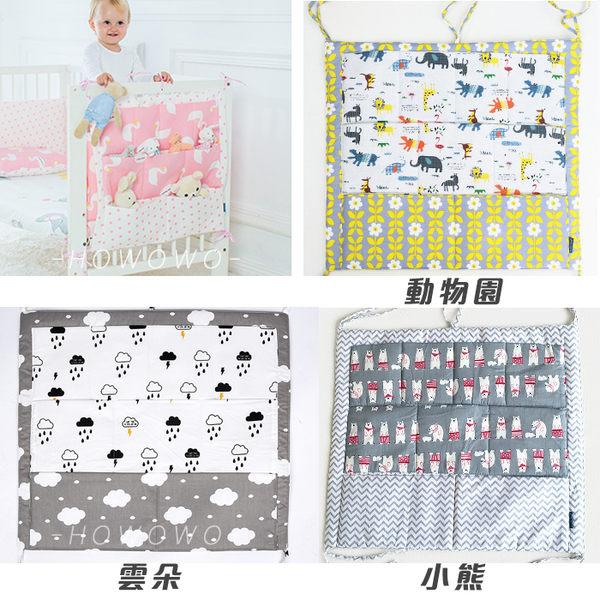 嬰兒床掛式收納袋 北歐風 嬰兒床圍掛袋 嬰兒床置物 奶瓶尿布掛袋 HB9192 好娃娃