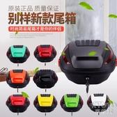 新款尾箱后備箱摩托車電動車通用可拆卸儲物箱電瓶車大號后尾箱 京都3CYJT