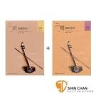 樂器專賣店 ► 二胡基礎+輔助教材3(共計:2本)