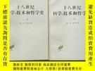 全新書博民逛書店漢譯世界學術名著叢書:十八世紀科學、技術和哲學史(上下)Y238