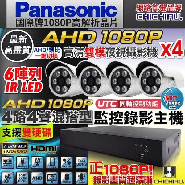 【CHICHIAU】4路AHD 1080P雙硬碟款數位遠端監控套組(含Panasonic 200萬畫素6陣列燈監視器攝影機x4)