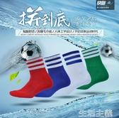 足球襪 成人男士運動襪訓練長筒透氣 生活主義