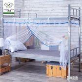 蚊帳學生宿舍子母床1m/1.2米上鋪下鋪單人高低上下床1.5/1.8m雙人 AW17932『男神港灣』