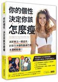 (二手書)你的個性,決定你該怎麼瘦:減肥無法一體適用,針對五大個性量身打造,四..