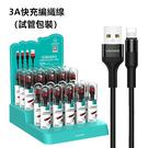 【免運費】試管快充線 99元兩管 iPhone 11 X 8 7 6 充電線 USB-C閃充線 Type-C線 編織線