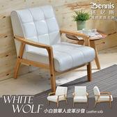 【班尼斯國際名床】~日本熱賣【小白狼 單人座】皮革沙發/復刻沙發/另有雙人+三人座