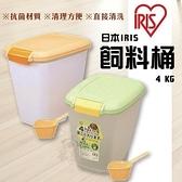 『寵喵樂旗艦店』【MFS-4】日本IRIS飼料筒/保鮮筒4公斤