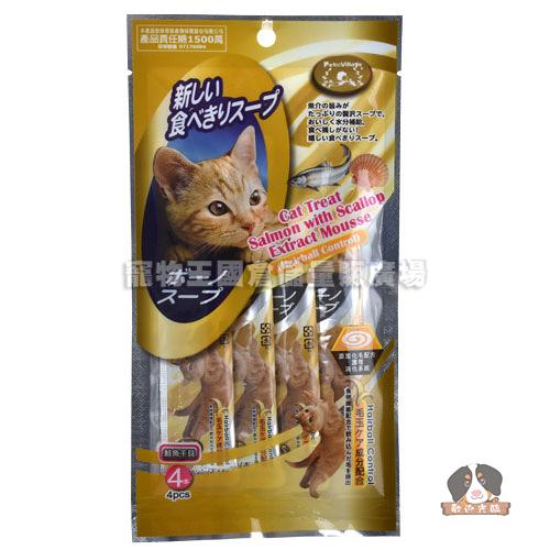 【寵物王國】魔法村Pet Village/PV貓專用化毛配方慕斯泥(鮭魚+干貝)14gx4入