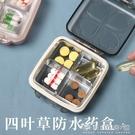 藥盒便攜裝藥分格盒防潮日本隨身分裝小薬盒...