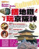 (二手書)搭地鐵‧玩京阪神