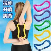 健身器材 瑜伽開肩神器背部拉伸器開背矯正訓練瘦肩膀練背后背拉筋